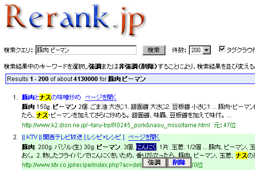 rerank.jp.PNG