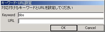 keyword2url_bbs.jpg