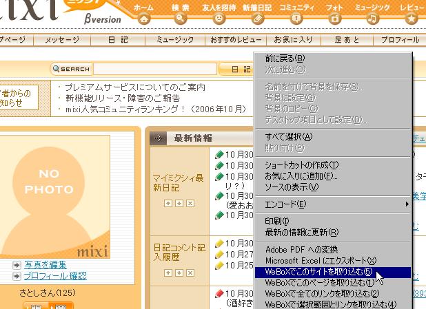 mixi_downloading.png